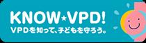 Know VPD!